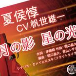 『ドラバイ』12曲連続キャラソンMV公開、第五弾は「夏侯惇」!