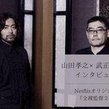 山田孝之×武正晴監督、映像の可能性を見た『全裸監督』での共闘「シーズン3も…」「かんべんして!」<Netflix『全裸監督 シーズン2』インタビュー前編>