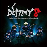 『サガ』オフィシャルバンドDESTINY 8、第2弾アルバムのジャケ写&ティザー映像公開