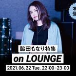 脇田もなり、AWA 6th Anniv. SPECIAL LOUNGEにて注目のソロシンガーとして登場のイベントを開催