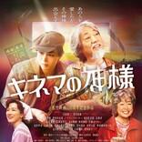 『キネマの神様』が日本の映画界を応援! 映画の半券ツイートでムビチケプレゼント