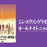 史上空前! 16人のキャスト、スタッフの出演が決定! 『シン・エヴァンゲリオンのオールナイトニッポン』6月21日(月)25時から生放送!