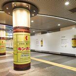 創立95年の老舗金冠堂が渋谷駅をジャック 「キンカンのラベルだけ覚えて」