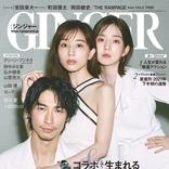 ディーン・フジオカ、田中みな実、弘中綾香が雑誌「GINGER」に登場!「コラボレーション」の魅力に迫る!