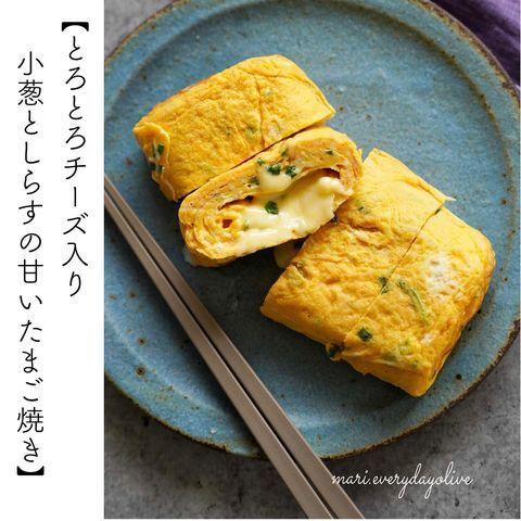 人気の一品!チーズと小ねぎとしらすの卵焼き