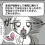 婚活アプリで出会って、1カ月連絡を取っていたカレとは「幻の恋」だった⁉【なぜ彼女は独身なのか?】(73)