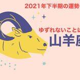 【山羊座・12/22~1/19】ゆずれないことは…|2021年下半期の運勢は?