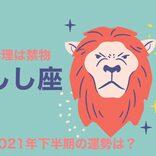 【獅子座・7/23~8/22】無理は禁物|2021年下半期の運勢は?