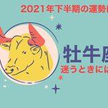 【牡牛座・4/20~5/20】迷うときには…|2021年下半期の運勢は?