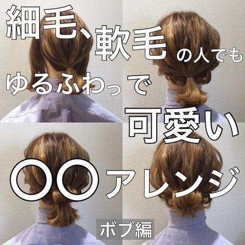 ゆるふわなお団子のシンプルヘア