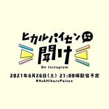 宇多田ヒカル『ヒカルパイセンに聞け!on Instagram』が6月26日開催