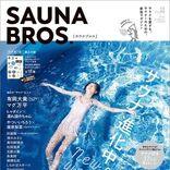 武田玲奈、極上の癒しサウナグラビア『SAUNA BROS.vol.2』表紙解禁