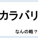 【クイズ】カラバリって何の略だか言える?意外に知らない!