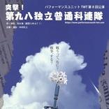 老舗劇団・劇団SWAT!の傑作戯曲『突撃!第九八独立普通科連隊』の上演が決定