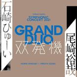 石崎ひゅーい×尾崎裕哉フルオーケストラ公演、6/26に有観客とライブ配信で開催!
