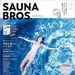 武田玲奈による極上の癒しサウナグラビア! 「SAUNA BROS.vol.2」の表紙、初解禁!
