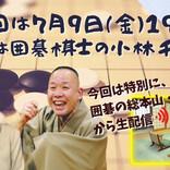オンライン落語「志ん輔と仲間たち」第4回配信 今回は「落語×囲碁」! 「日本棋院」から配信!