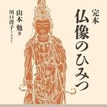 累計13万部『完本 仏像のひみつ』刊行記念トークイベント開催決定!