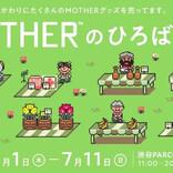 「MOTHERのひろば」渋谷PARCOほぼ日曜日で開催! あの「ストイッククラブ」に入場可能!