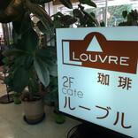 中央線「昭和グルメ」を巡る 第84回 あの有名店を引き継いだ純喫茶「ルーブル」(立川)