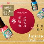 指先にまとう日本の伝統色 「胡粉」ネイル、270周年記念で新色登場
