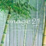 紀平凱成の楽曲も収録された、癒し系コンピレーション・アルバム『image21』が発売