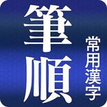 【毎日がアプリディ】読めない漢字を手書きで検索!「常用漢字筆順辞典」