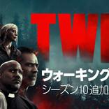 『ウォーキング・デッド』シーズン10追加エピソード、dTVで配信開始