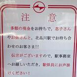 京急北品川駅の意味深な掲示が話題 新型コロナの意外な影響も