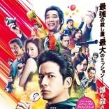 【映画ランキング】『ザ・ファブル 殺さない殺し屋』が初登場1位!
