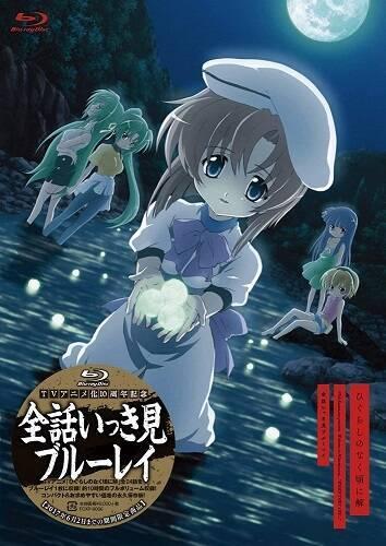 『【TVアニメ化10周年記念】「ひぐらしのなく頃に解」...