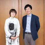 光浦靖子と清水克行が語りつくすフリーダムな室町人の魅力。読めば心が軽くなる!? 中世日本はこんなに滅茶苦茶だった!