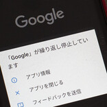 【更新】Android版Googleアプリが「繰り返し停止」、多数デバイスに影響
