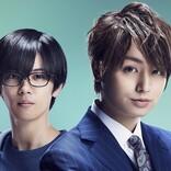 伊野尾慧&神宮寺勇太、互いの印象は「かわいくてしょうがない」「トイプードルに見える」