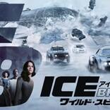 『ワイルド・スピード ICE BREAK』7.30金ローで地上波初放送