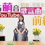 上白石萌音「最初で最後かも」藤井隆らとカバーアルバムを熱く語る