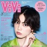平手友梨奈が雑誌「ViVi」で2パターンの表紙を飾る!インタビューでは「結婚の予定は?」という質問に回答!