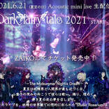 D、アコースティック生配信ミニライブ『Dark fairy tale 2021』スポット映像公開&アーカイブチケット販売開始