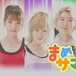 豆柴の大群、新曲「まめサマー!?」MVプレミア公開決定