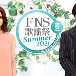 『FNS歌謡祭 夏』第1弾27組発表、木梨が遠藤章造・狩野英孝・堀内健とユニット