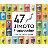 スタバ、47種同時発売の「都道府県別フラペチーノ」 記者が鳥取に興奮した理由