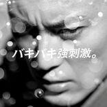 """間宮祥太朗「実は本番中…」撮影時の""""衝撃の事実""""にスタッフ一同唖然"""