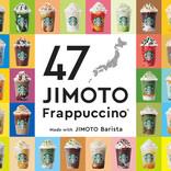スタバ新作は都道府県ごとの「47JIMOTO フラペチーノ」! 地域ならではの味