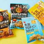 たんぱく質をベビスタ感覚で! 『BODY STAR プロテインスナック/大豆プロテインスナック』
