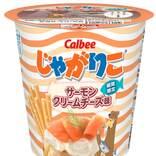 「じゃがりこ」にサーモンクリームチーズ味が期間限定で登場!コンビニ先行販売中~!うまいよ、うまい!