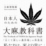 """宮台真司×ダースレイダーが""""大麻""""を語る! 大麻博物館館長を招いて徹底深掘り!"""