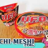 黒い「からあげクン」爆誕! 「U.F.O.」と合わせると未知なる味が広がった