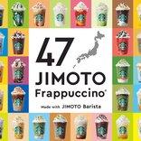 千葉のみたらし・新潟の柿の種チョコレート・長野のりんごバター…あなたはどの味が気になる? スターバックス「47JIMOTO フラペチーノ」
