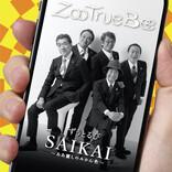 ずうとるび41年振りのシングルに上田ケンジが楽曲提供&プロデュース、怒髪天の上原子友康がギター参加!