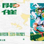 アニソン野外フェス『ナガノアニエラフェスタ 2020 to 2021』初の2DAYSで開催決定!